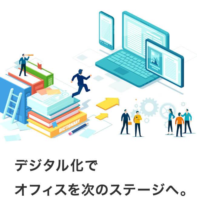 デジタル化でオフィスを次のステージへ。